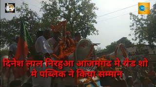 आजमगढ़ में निरहुआ के रोड शो में अंगद अकेला के गाने ने मचाया धमाल - बीजेपी 2019