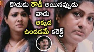 కొడుకు రౌడీ అయినప్పుడు వాడు అక్కడ ఉండడమే కరెక్ట్  - Latest Telugu Movie Scenes