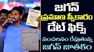 జగన్ ప్రమాణ స్వీకారం డేట్ ఫిక్స్ | Shocking Prediction on YS Jagan Mohan Reddy | Top Telugu TV