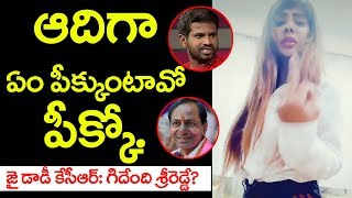 Sri Reddy Comments on Hyper Aadi | Tollywood News | Casting Couch | Top Telugu TV