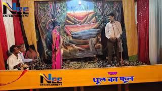 नाटक || Dhool Ka Phool || धूल का फूल || Dhakhapur Natak Samiti || Part_1