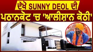 Exclusive : देखिए Sunny Deol की Pathankot में 'आलीशान Kothi'