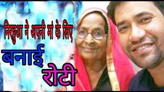 """भोजपुरी  सुपरस्टार  #दिनेश  लाल  यादव  #NIRAHUA  ने  अपनी  मॉ  के  लिए  बनाए  रोटी।  Dinesh  Lal  Yadav  """"Nirahua"""""""