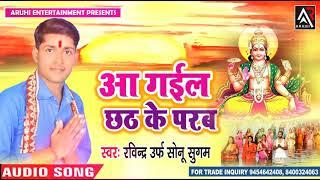 """New  Chath  Song  Ravindra  """"Sonu  Sugam""""  की  अवाज  मे  सुपरहीट  छठ  गीत  -  आ  गईल  छठ  के  परब  -  Chath  Song"""
