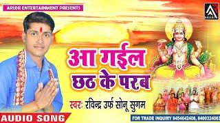 "Ravindra  ""Sonu  Sugana""  का  बहुत  ही  प्यारा  छठ  गीत  -  आ  जईता  हो  आ  जईता  -  New  Bhojpuri  Chath  Song"