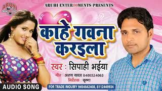 Sipahi#  Bhaiya  का  -  Super  Hit  Bhojpuri  Song  2019  -  काहे  गवना  करइला  -  SuperHit  Song#  new  Song