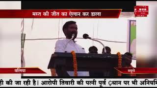 बलिया //- भाजपा प्रत्याशी वीरेंद्र सिंह मस्त के समर्थन में लोक जनशक्ति पार्टी के  रामविलास पासवान