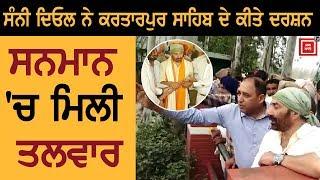 Exclusive: Sunny Deol गुरुद्वारा Dera Baba Nanak में हुए नतमस्तक