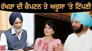Captain और Aroosa के बारे में देखिए क्या बोले Surjit Rakhra