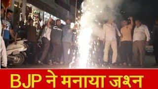 Masood Azhar के अंतरराष्ट्रीय आतंकी घोषित होने पर Katra में जश्न, BJP कार्यकर्ताओं ने फोड़े पटाखे
