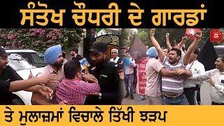 Santokh Chaudhary की कोठी के बाहर ज़बरदस्त Protest, Guard और Employee हुए आमने -सामने