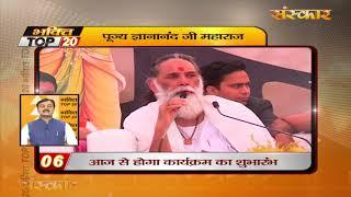 Bhakti Top 20 || 3 May 2019 || Dharm And Adhyatma News || Sanskar