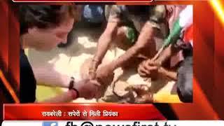 रायबरेली में सपेरों से मिलीं प्रियंका गांधी, हाथों से पकड़ा सांप