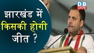 Jharkhand में किसकी होगी जीत ? Rahul Gandhi ने झारखंड में किए कई वादे | rahul gandhi in  Jharkhand