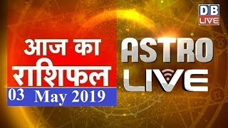 3 May 2019 | आज का राशिफल | Today Astrology | Today Rashifal in Hindi | #AstroLive | #DBLIVE