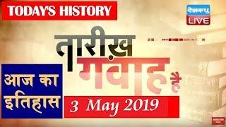 3 May 2019   History of the day, आज का इतिहास  Today History in hindi  #DBLIVE