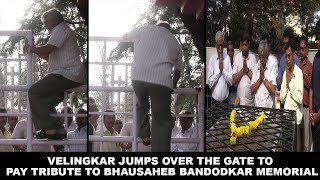 Velingkar Jumps Over The Gate To Pay Tribute To Bhausaheb Bandodkar Memorial