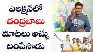 Chandrababu Naidu Voice Mimicry by All Rounder Ravi | Telugu Mimicry Artist | Top Telugu TV