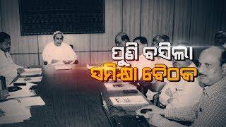 ଫନିକୁ ନେଇ ପୁଣି ବସିଲା ବୈଠକ #Headlines Odisha