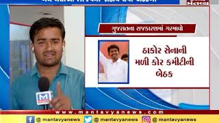 Alpesh Thakor & Dhavalsinh Zala may quit Congress | Mantavya News