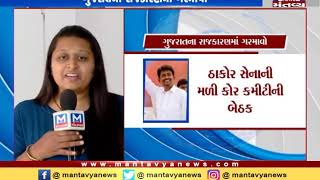 Alpesh Thakor & Dhavalsinh Zala may resign from Congress | Mantavya News