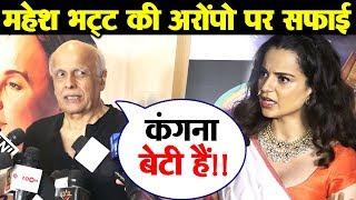 Mahesh Bhatt Reaction Kangana Ranauts Comment On Him