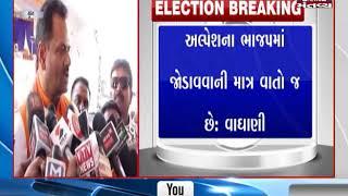 Tapi:BJP president Jitu Vaghani's statement over joining of Alpesh Thakor in BJP - Mantavya News