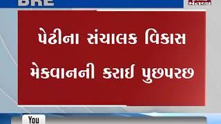 Rajkot: IT officials conduct search operation in RC Angadiya firm - Mantavya News