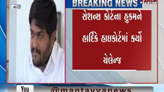 Hardik Patel to move to HC challenging sessions court's order over discharge plea - Mantavya News