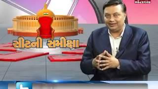 "#LokSabhaElections2019: ""વલસાડ"" સીટની સમીક્ષા | Mantavya News"