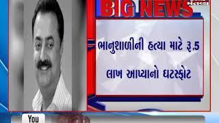 Jayanti Bhanushali Murder Case: Businessman Jayanti Thakkar arrested, Kutch