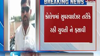 Complaint filed against Deputy Sarpanch for demanding sexual favours from college supervisor