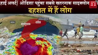 Odisha पहुंचा सबसे खतरनाक Cyclone Fani, दहशत में हैं 4 करोड़ लोग | Cyclone Fani hits Odisha