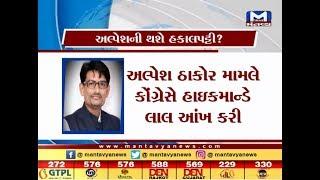 Will Congress say 'Good Bye' to Alpesh Thakor? - Mantavya News