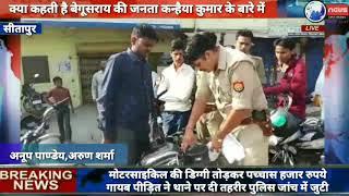 मोटरसाइकिल की डिग्गी तोड़कर पच्चास हजार रुपये गायब पीड़ित ने थाने पर दी तहरीर पुलिस जांच में जुटी