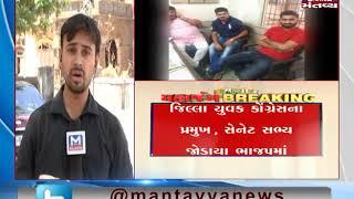 Rajkot: NSUI president Jay Kishan Sinh Zala, senate members join BJP - Mantavya News