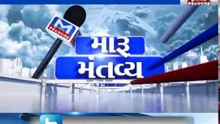 Maru Mantavya (13/04/2019) | Mantavya News