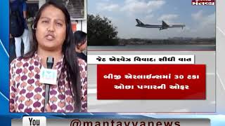 Ahmedabad: Jet Airways flights cancelled as pilots call off strike - Mantavya News