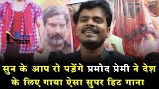 Pramod Premi Yadav का सबसे हिट होली LIVE  देशभक्ति song   सुनकर आप रो पड़ोगे    #NeeEntertainment