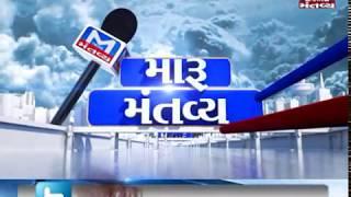 Maru Mantavya (14/04/2019) - Mantavya News