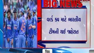 Indian squad for ICC Cricket World Cup 2019 announced - Mantavya News