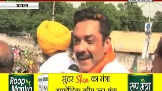 GURDASPUR से BJP CANDIDATE SUNNY DEOL के भाई BOBBY DEOL से JANTA TV की खास बातचीत