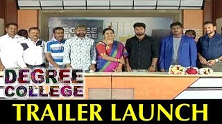 Degree College Telugu Movie Trailer Launch || Latest Telugu Movie 2019