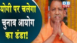 Yogi पर चलेगा चुनाव आयोग का डंडा ! Yogi Adityanath पर चुनाव आयोग सख्त |#DBLIVE