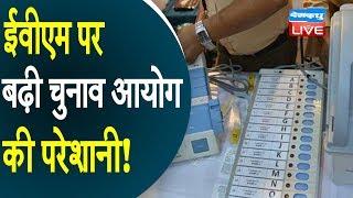 EVM पर बढ़ी चुनाव आयोग की परेशानी ! Supreme Court EVM विवाद पर चर्चा के लिए तैयार |#DBLIVE