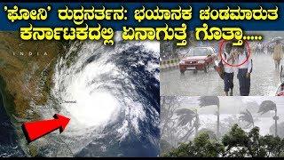 Breaking News :: 'ಫೋನಿ' ರುದ್ರನರ್ತನ: ಭಯಾನಕ ಚಂಡಮಾರುತ ಕರ್ನಾಟಕದಲ್ಲಿ ಏನಾಗುತ್ತೆ ಗೊತ್ತಾ.....