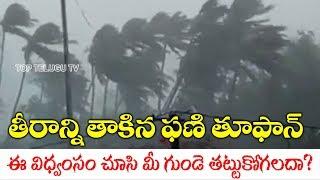 తీరాన్ని తాకిన ఫణి తూఫాన్ | Fani Cyclone Latest News | Ap News Today |