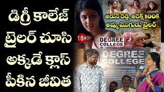 Jeevitha Rajasekhar Fires on Degree College Director | Degree College Trailer | Top Telugu TV