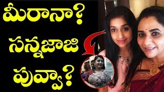 Meera Jasmine New Look | Actress Meera Jasmine Latest News | Top Telugu TV