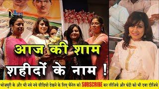 शहीद दिवस पर आयोजित एक कार्यक्रम में पहुंची Pakhi Hegde | NEE Entertainment